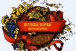 Zupska Berba 150x100 Obiđi Srbiju